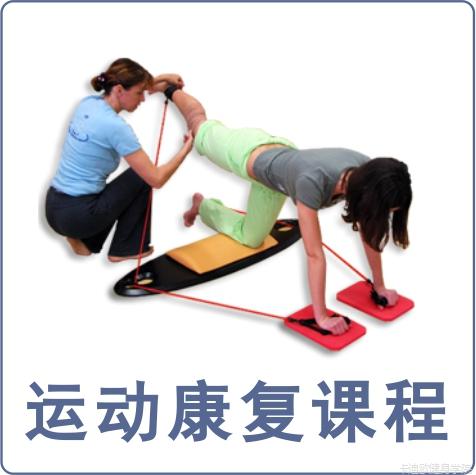 运动康复课程