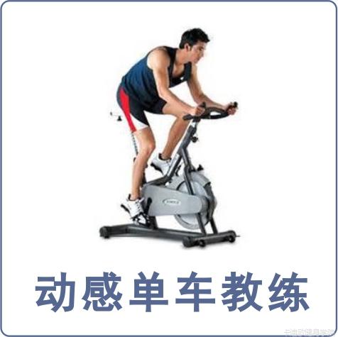 动感单车教练培训