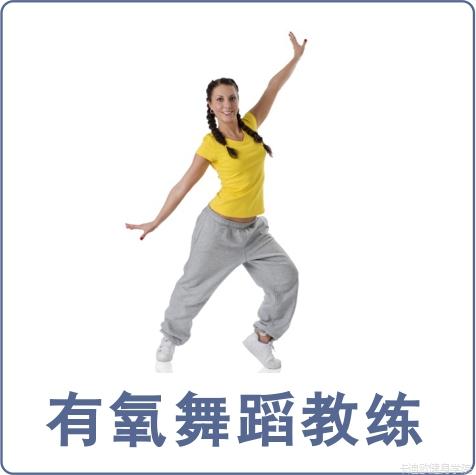 有氧舞蹈教练培训